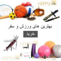 ورزش ، سفر و سرگرمی