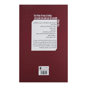 کتاب آدم های سمی اثر لیلیان گلاس