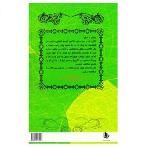 کتاب چهار اثر از فلورانس اسکاول شین نشر الینا
