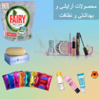 آرایشی بهداشتی و نظافت