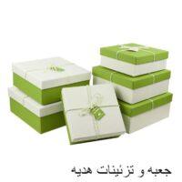 جعبه و تزئینات هدیه