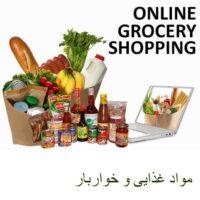 مواد غذایی و خواربار