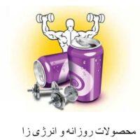 محصولات روزانه و انرژی زا