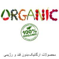 محصولات ارگانیک،بدون قند و رژیمی