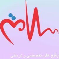 پکیج های تخصصی و درمانی