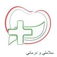 سلامتی و درمانی