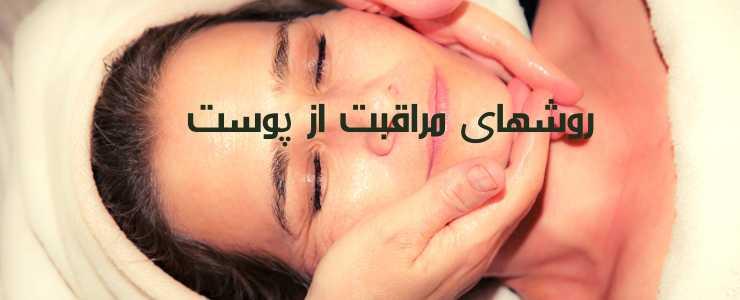 ویژگی پوست خشک چیست - روش های مراقبت پوست خشک - مهمترین مشکلات پوستهای خشک -پوست خشک چیست