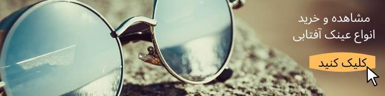 مشاهده انواع عینک آفتابی