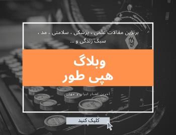 وبلاگ هپی طور