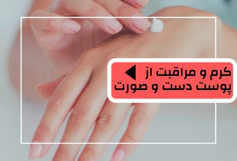 کرم و مراقبت از پوست دست و صورت