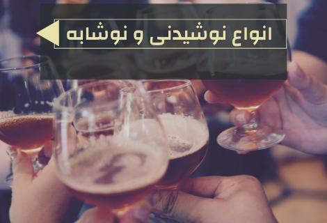 نوشیدنی و نوشابه