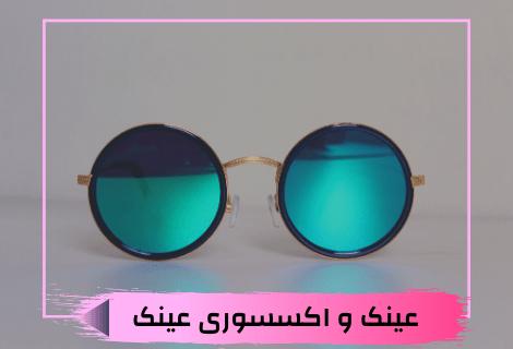 عینک و اکسسوری عینک