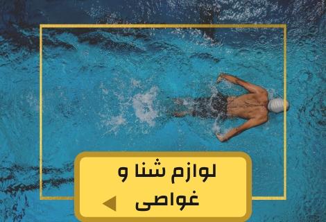 انواع لوازم شنا و غواصی