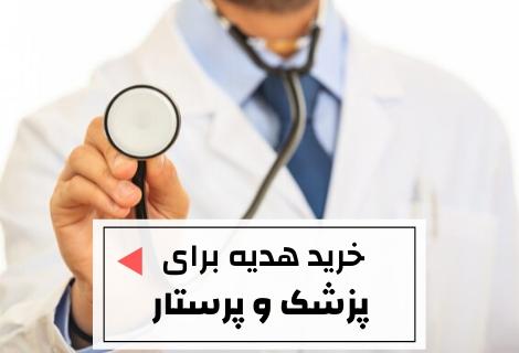 پرستار و پزشک