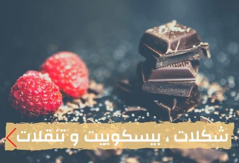 شکلات و تنقلات