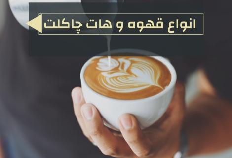انواع قهوه و هات چاکلت