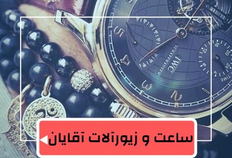 ساعت و زیور آلات آقایان