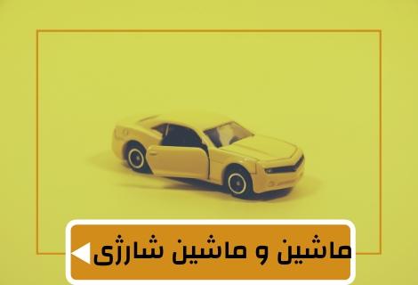 ماشین و ماشین شارژی