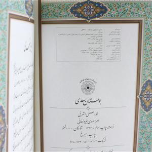 مشخصات قیمت و خرید پک هدیه روز مرد کتاب نفیس بوستان سعدی