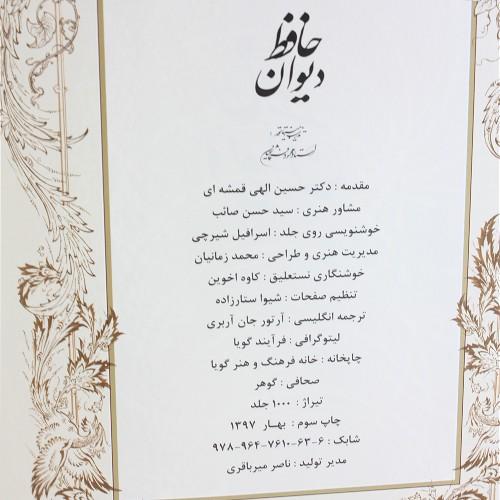 مشخصات قیمت خرید آنلاین کتاب نفیس دیوان حافظ مینیاتور استاد فرشچیان همراه ترجمه انگلیسی