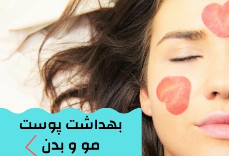 بهداشت پوست مو و بدن