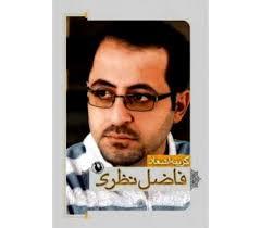 مشخصات ،بررسی ،قیمت و خرید آنلاین کتاب گزینه اشعار فاضل نظری