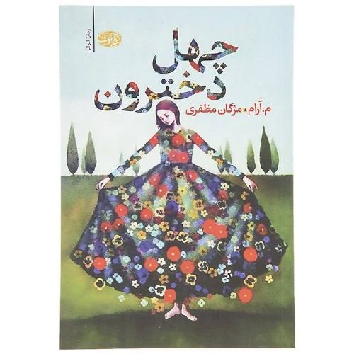 """کتاب """"چهل دخترون"""" رمان ایرانی"""