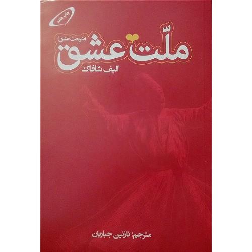 """بررسی موضوع ، قیمت و خرید آنلاین کتاب """"ملت عشق"""" نوشته الیف شافاک ترجمه نازنین جباریان"""