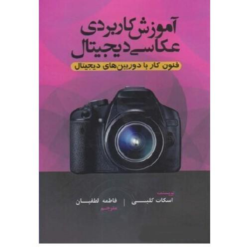 """کتاب """"آموزش کاربردی عکاسی دیجیتال"""""""