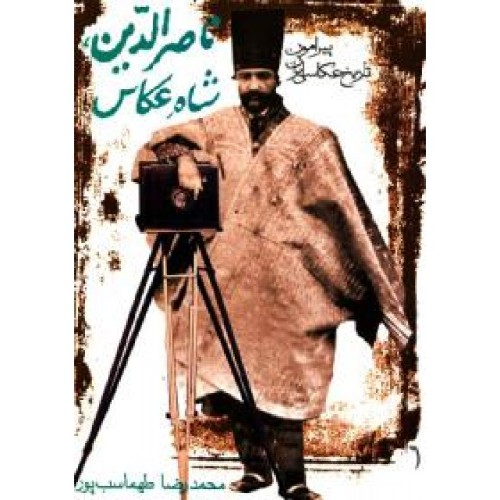"کتاب ""ناصرالدین شاه عکاس"""