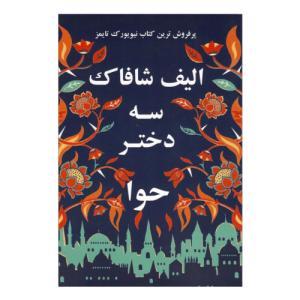 """بررسی موضوع ، قیمت و خرید آنلاین کتاب """"سه دختر حوا"""" نوشته الیف شافاک ترجمه سونیا سینگ"""