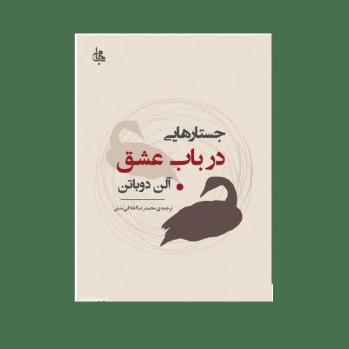 """کتاب """"جستارهائی در باب عشق"""""""