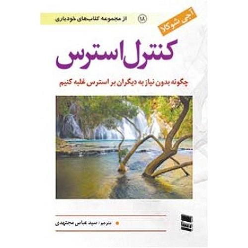 """موضوع ، قیمت و خرید آنلاین کتاب """"کنترل استرس"""" نوشته آجی شوکلا ترجمه سید عباس مجتهدی"""