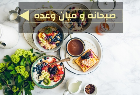 صبحانه و میان وعده