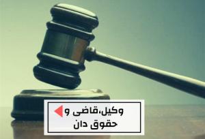 وکیل،قاضی و حقوق دان