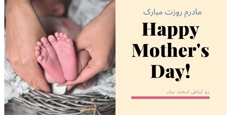 ایده هدیه روز زن & مادر