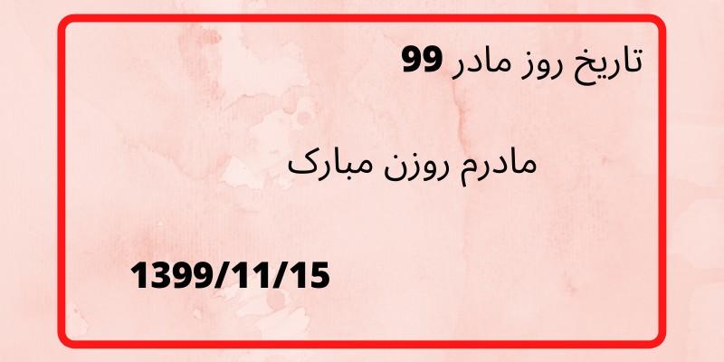 تاریخ دقیق روز مادر ایرانی سال 1399