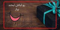 مناسبتهای تقویمی برای هدیه دادن - بهانه ابراز محبت