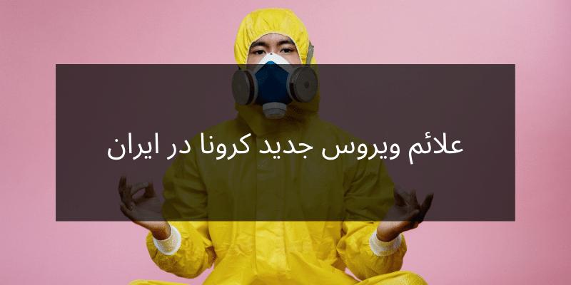 علائم ویروس جدید کرونا در ایران